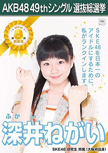 【深井ねがい】 公式生写真 AKB48 願いごとの持ち腐れ 劇場盤特典