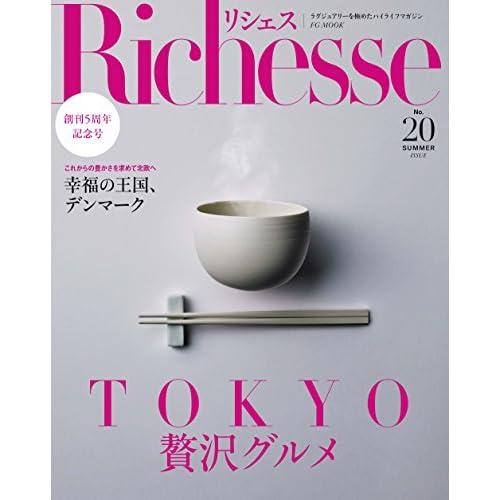 Richesse (リシェス) No.20