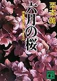 六月の桜 伊集院大介のレクイエム (講談社文庫)