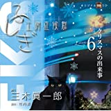 ふしぎ工房症候群 朗読CD EPISODE6「クリスマスの出来事」