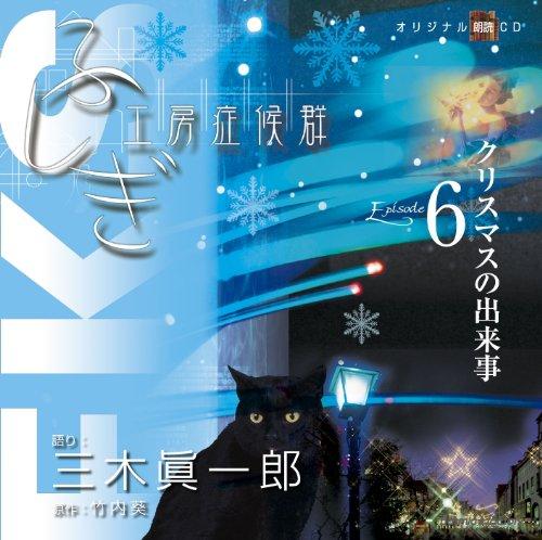 ふしぎ工房症候群 朗読CD EPISODE6「クリスマスの出来事」 / 三木眞一郎(朗読)