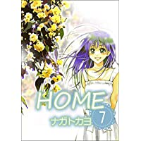 HOME  7巻