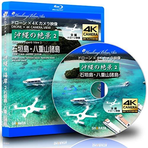 ドローン × 4Kカメラ動画・映像【Healing Blue Airヒーリングブルー・エア】沖縄の絶景 2 石垣島・八重山諸島〈動画約40分, approx40min.〉感動のドローン × 4Kカメラ [Blu-ray]