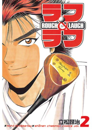 ラフ&ラフ 2 (少年チャンピオン・コミックス)