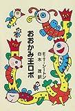 おおかみ王ロボ (集団読書テキスト (A2))