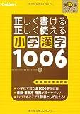 小学漢字1006―正しく書ける正しく使える (漢字パーフェクトシリーズ)