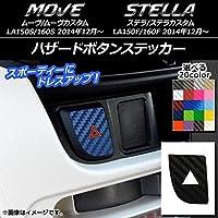 AP ハザードボタンステッカー カーボン調 ムーヴ/カスタム,ステラ/カスタム LA150/LA160 オレンジ AP-CF1210-OR