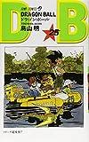 ドラゴンボール (巻25) (ジャンプ・コミックス)