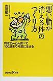 「悪い脂が消える体」のつくり方 肉をどんどん食べて100歳まで元気に生きる (講談社+α新書)