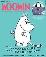 MOOMIN公式ファンブック SPECIAL BOX LOVE! ムーミン (e-MOOK 宝島社ブランドムック)