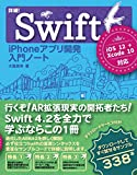 Best iPhoneアプリ - 詳細! Swift iPhoneアプリ開発入門ノート iOS12 + Xcode 10対応 Review