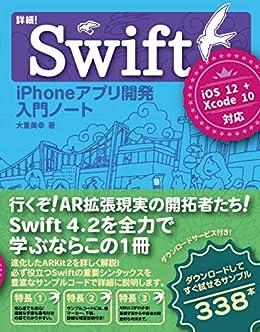 [大重 美幸]の詳細!Swift iPhoneアプリ開発 入門ノート iOS 12+Xcode 10対応