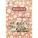 機械材料学 (JSMEテキストシリーズ)