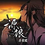 源狼 音楽篇 (PSP専用ゲームソフト「源狼 GENROH」オリジナルサウンドトラック)