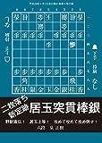 二枚落ち新定跡 居玉突貫棒銀(将棋世界2017年4月号付録)