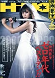 映画秘宝 2010年 02月号 [雑誌]