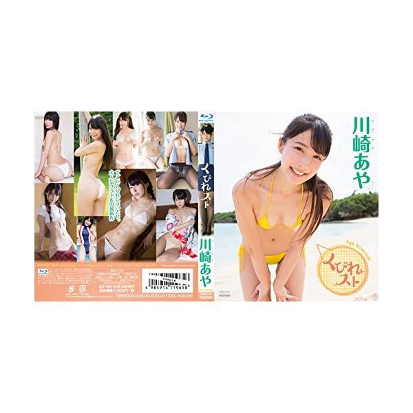 川崎あや くびれスト [Blu-ray]の紹介画像2