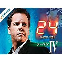 24 -TWENTY FOUR- シーズン4 (吹替版)