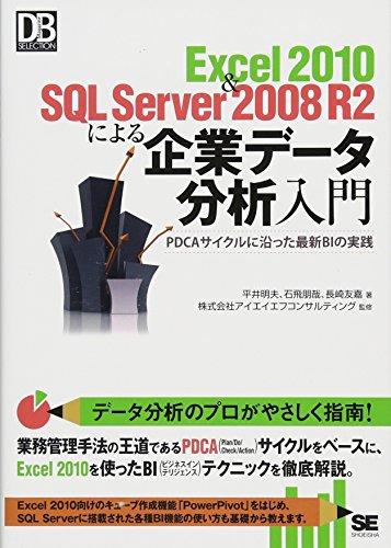 Excel 2010&SQL Server 2008 R2による企業データ分析入門 (DB Magazine SELECTION)