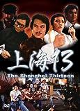 上海13[DVD]