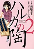 ハルカの陶 2 (芳文社コミックス) 画像