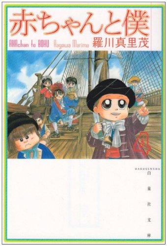赤ちゃんと僕 (第4巻) (白泉社文庫)の詳細を見る