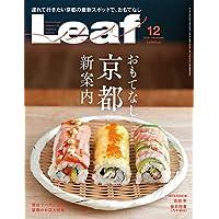LEAF(リーフ)2018年12月号 (おもてなし京都新案内)
