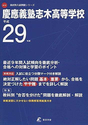 慶應義塾志木高等学校 平成29年度 (高校別入試問題シリーズ)