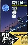 大都会 (Big books―Morimura Seiichi selection)