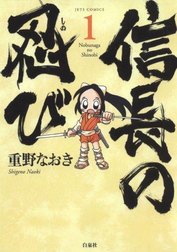 信長の忍び 1 (ジェッツコミックス)