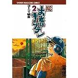おれはキャプテン(2) (講談社コミックス)
