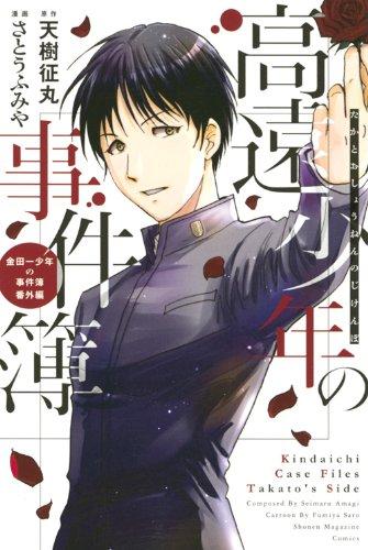 高遠少年の事件簿 (講談社コミックス)