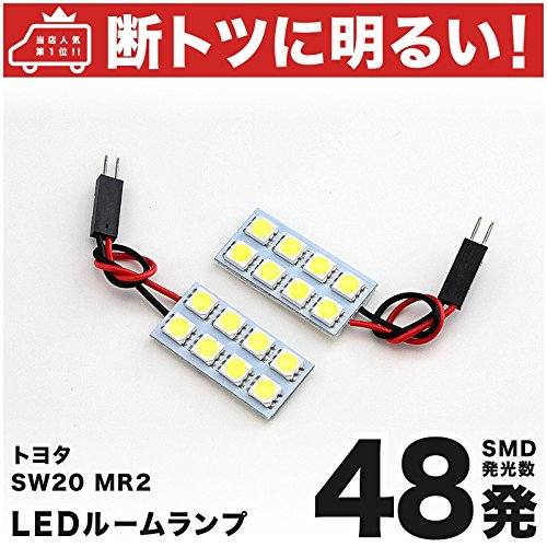 【断トツ48発!!】 SW20 MR2 LED ルームランプ 2点セット [H1.10~H11.10] トヨタ 基板タイプ 圧倒的な発光数 3chip SMD LED 仕様 室内灯 カー用品 HJO