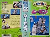 劇団飛行船マスクプレイミュージカル9~ムーミン [VHS]