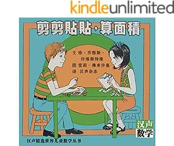 剪剪貼貼算面積: 數學啟蒙書籍推薦 (Traditional Chinese Edition)