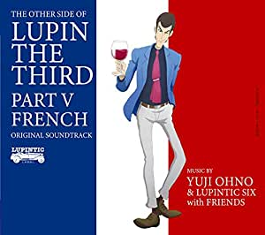 【Amazon.co.jp限定】ルパン三世 PART5 オリジナル・サウンドトラック「THE OTHER SIDE OF LUPIN THE THIRD PART V~FRENCH」 (テレビスペシャル第26弾放送決定記念キャンペーン特典付)