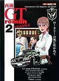 GT roman stradale 2 (Motor Magazine Mook) 画像