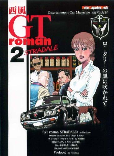 GT roman stradale 2 (Motor Magazine Mook)の詳細を見る