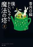 僕とおじいちゃんと魔法の塔 2 (角川文庫)