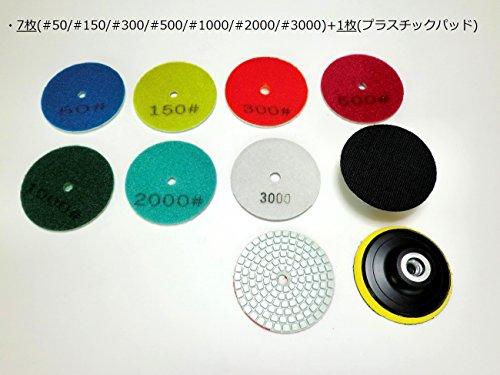 石材 研磨 パッド ダイヤモンド 砥石 ポリッシャー 用 80mm 湿式 セット + プラスチックパッド 工具 (7枚+プラスチックパッド)