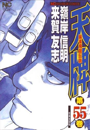 天牌 55—麻雀飛龍伝説 (ニチブンコミックス)