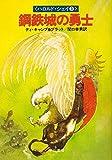 鋼鉄城の勇士―ハロルド・シェイ3 (ハヤカワ文庫 FT 49 ハロルド・シェイ 3)
