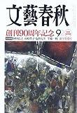 文藝春秋 2013年 01月号 [雑誌]