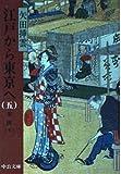江戸から東京へ 第5巻 本所(下) (中公文庫)