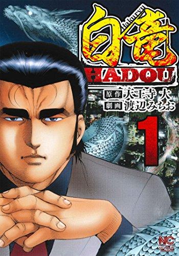 白竜HADOU(1) (ニチブンコミックス)