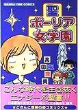 聖ポーリア女学園 / 高田 理美 のシリーズ情報を見る