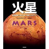 火星: 最新画像で見る「赤い惑星」のすべて