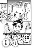ほしとんで02 (ジーンLINEコミックス) 画像