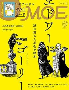 MOE (モエ) 2019年12月号 [雑誌] (エドワード・ゴーリー|付録 ヒグチユウコ「ラブレター」ポストカード)