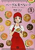 ベーグル食べない?~幸せカフェごはん~ 3 (秋田レディースコミックスデラックス)